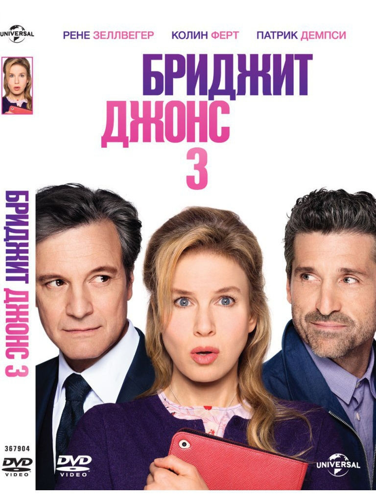Видеодиски НД плэй Бриджит Джонс 3 DVD-video (DVD-box) видеодиски нд плэй девушка в поезде 2016 dvd video dvd box