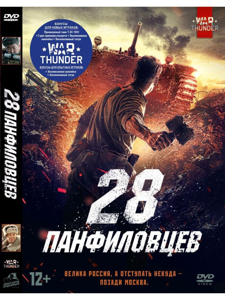 Видеодиски НД плэй 28 панфиловцев DVD-video (DVD-box)