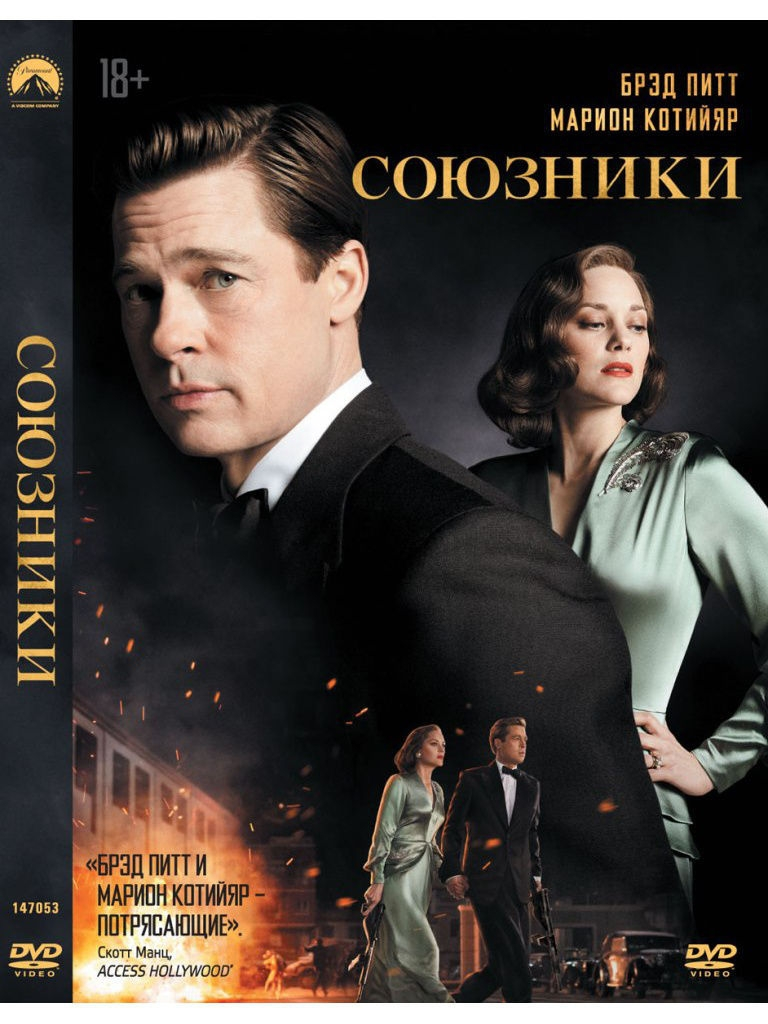Видеодиски НД плэй Союзники DVD-video (DVD-box) видеодиски нд плэй славные парни 2016 dvd video dvd box