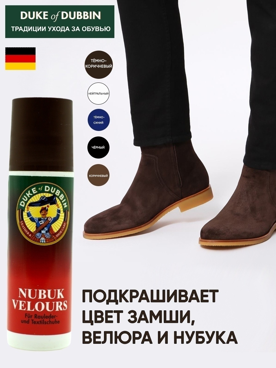 Кремы для обуви Duke of Dubbin Duke Velours Nubuck ластик для замши и нубука duke of dubbin ластик для замши и нубука