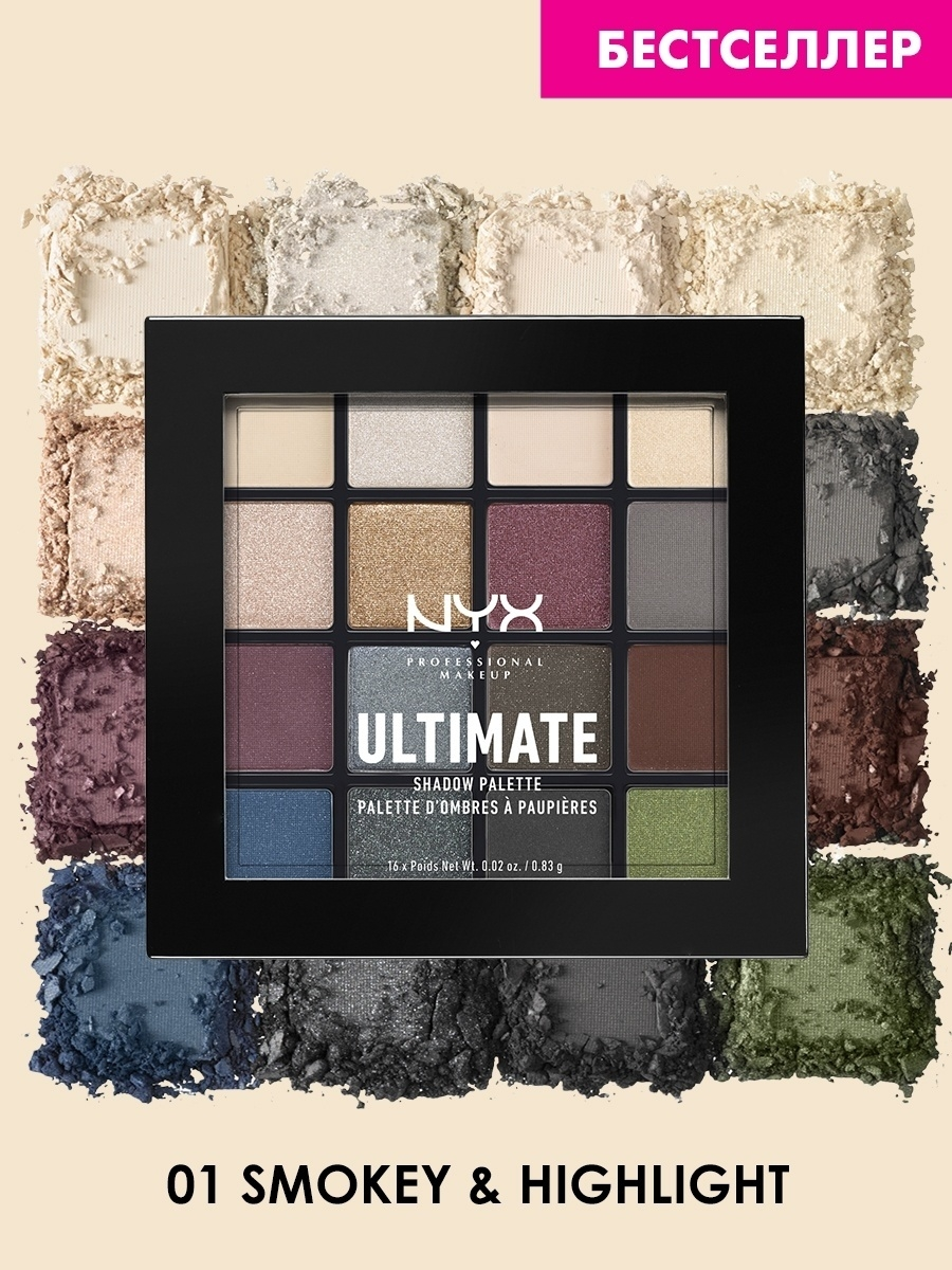 Тени NYX PROFESSIONAL MAKEUP Палетка теней ULTIMATE SHADOW PALETTE - SMOKEY 01 тени nyx professional makeup палетка теней perfect filter shadow palette olive you 03