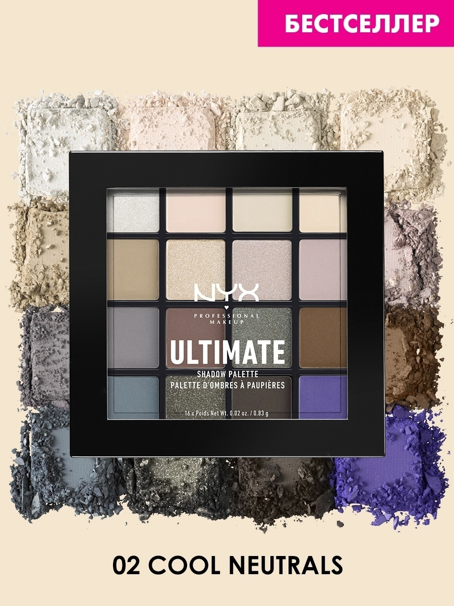 Тени NYX PROFESSIONAL MAKEUP Палетка теней ULTIMATE SHADOW PALETTE - COOL NEUTRALS 02 тени nyx professional makeup палетка теней perfect filter shadow palette olive you 03