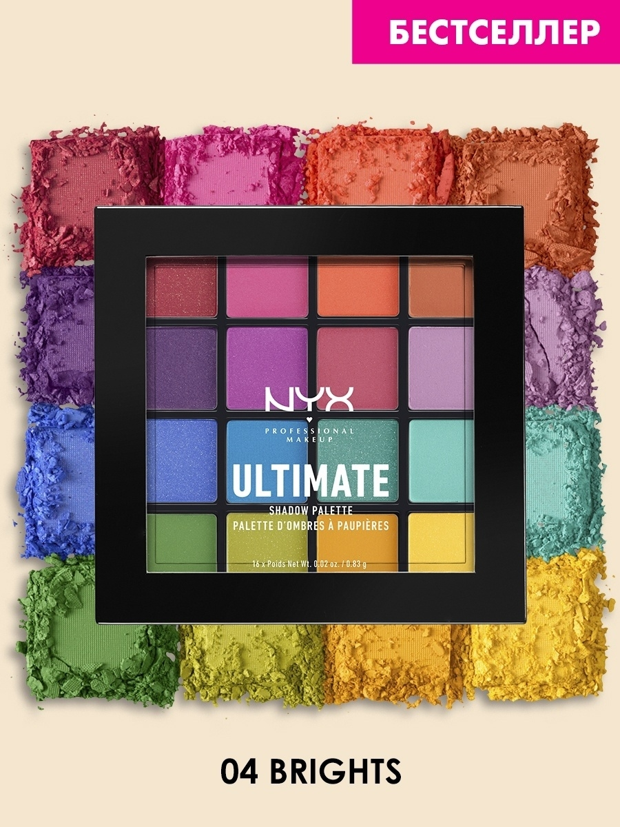 Тени NYX PROFESSIONAL MAKEUP Палетка теней ULTIMATE SHADOW PALETTE - BRIGHTS 04 тени nyx professional makeup палетка теней perfect filter shadow palette olive you 03