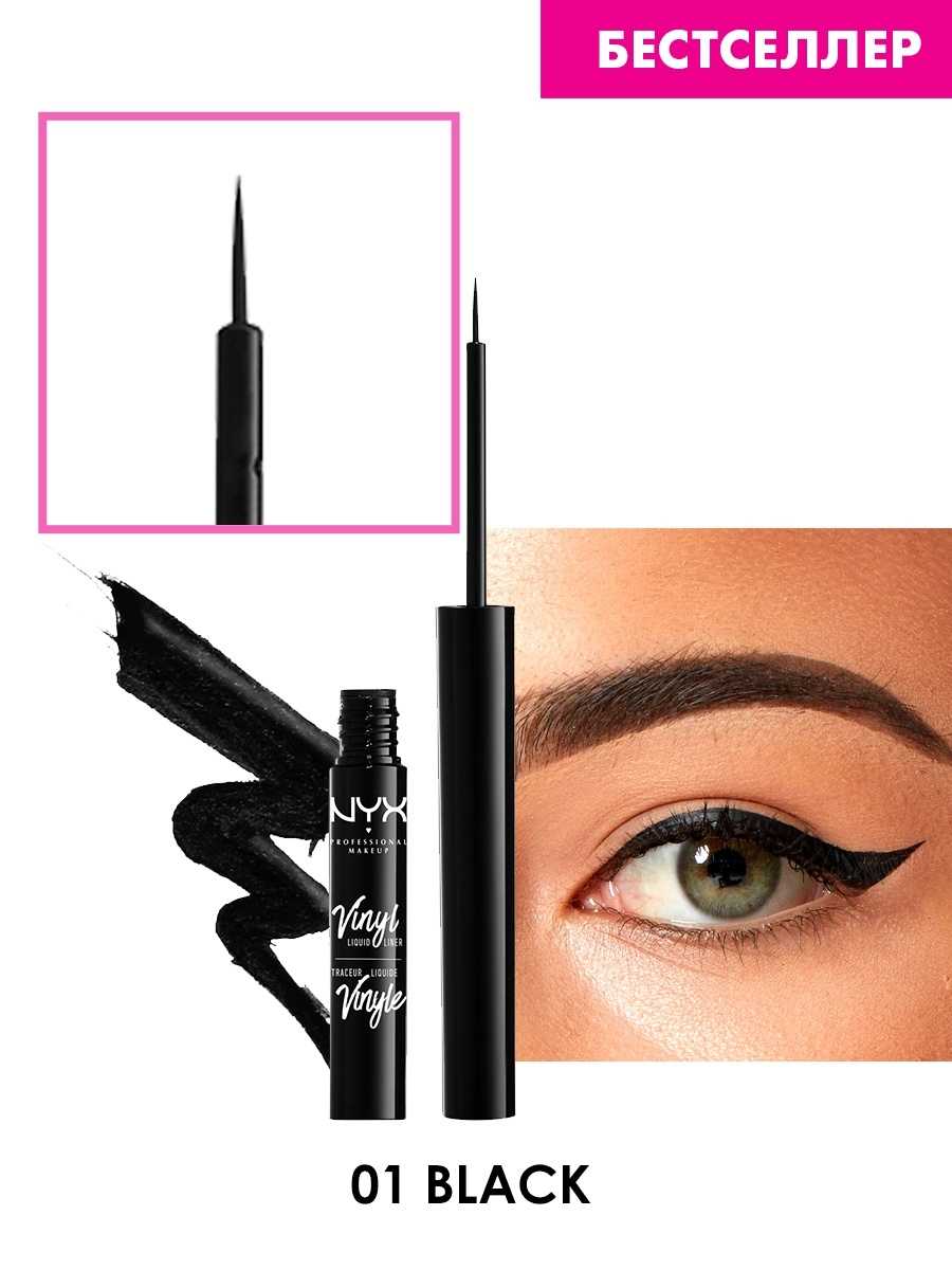 Жидкие подводки NYX PROFESSIONAL MAKEUP Жидкий лайнер. Виниловый финиш. VINYL LIQUID LINER - BLACK y тени для век кватроquot quattro eyeshadowsquot 628 2 4г nouba