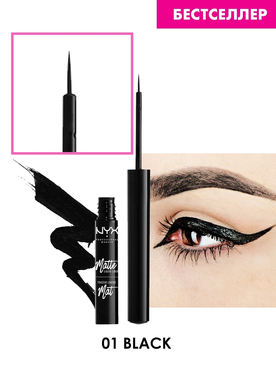 Жидкие подводки NYX PROFESSIONAL MAKEUP Жидкий матовый лайнер MATTE LIQUID LINER - BLACK 01 жидкий парафин wend mf natural liquid juice mid 120 ml black