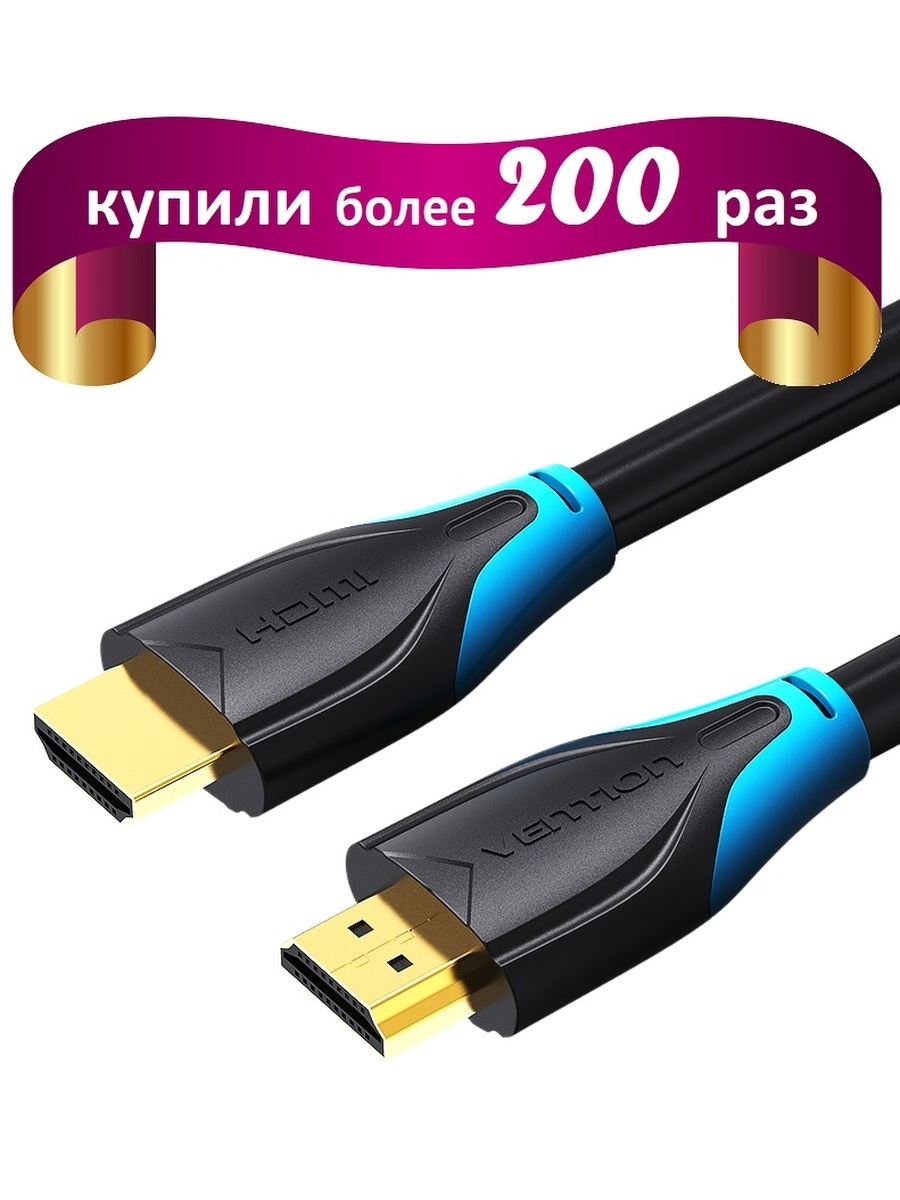 Кабель Vention HDMI High speed v1.4 with Ethernet 19M/19M - 0.75м VAA-B01-L075