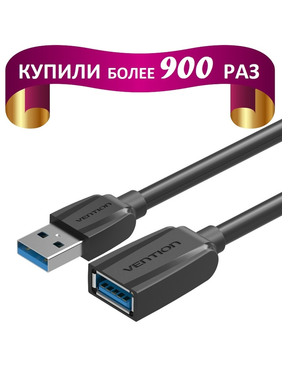 Кабель-удлинитель Vention USB 3.0 AM/AF - 0.5м Black Edition VAS-A45-B050