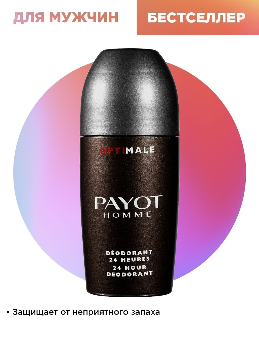 Дезодоранты PAYOT Payot Optimale Дезодорант-ролик 75 мл дезодоранты payot дезодорант спрей 125мл