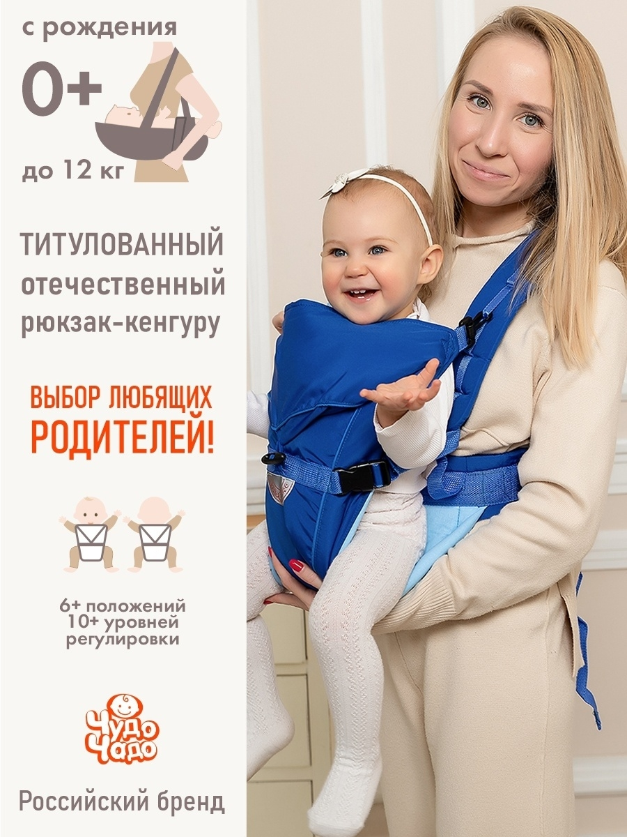 Эрго-рюкзаки Чудо-Чадо Рюкзак-кенгуру BabyActive  Simple babybjorn рюкзак кенгуру we air цвет белый