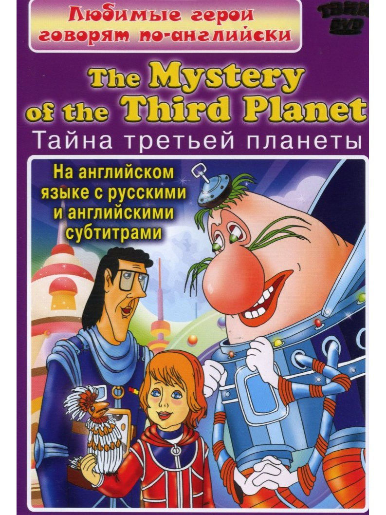 Тайна третьей планеты (The Mystery of the Third Planet)