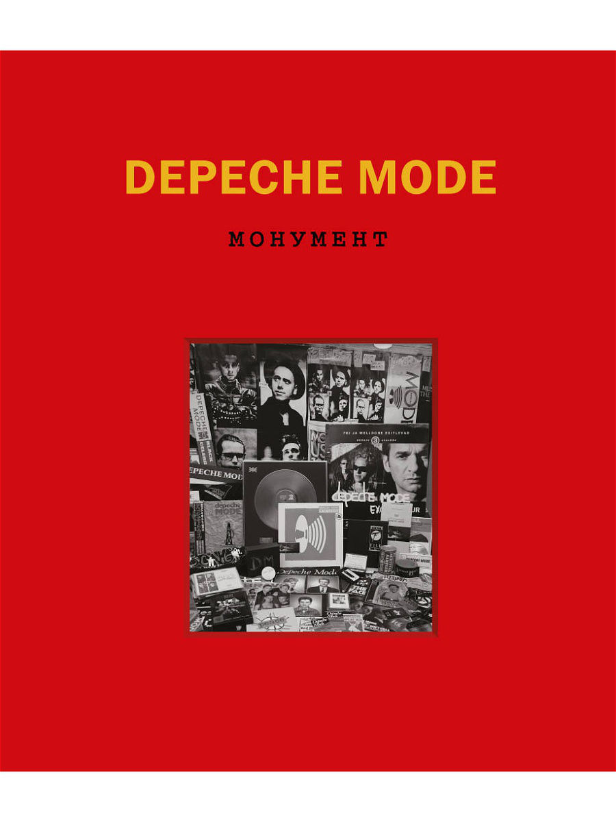 Книги Эксмо Depeche Mode. Монумент cd depeche mode