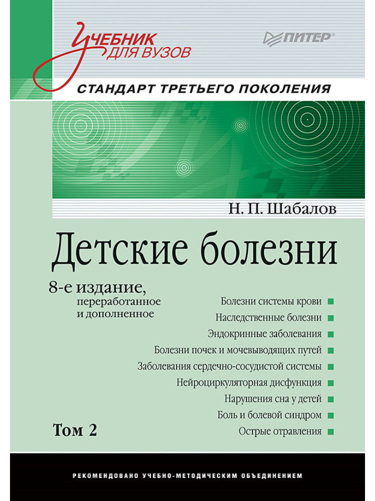 Книги ПИТЕР Детские болезни: Учебник для вузов (том 2). 8-е изд. comfast cf wr750v2 dual band 750mbps wifi repeater roteador 802 11ac wireless router 2 4 5 8ghz long rang wi fi signal amplifier