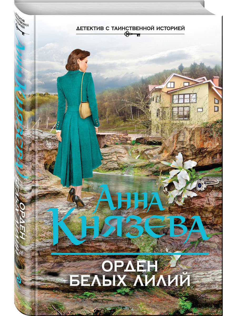 Книги Эксмо Орден белых лилий free shipping 10pcs opa2277ua in stock