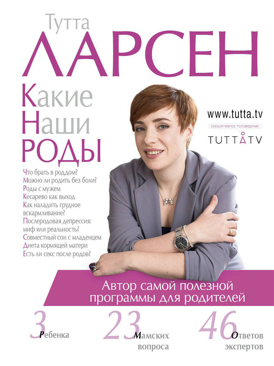 Книги Издательство АСТ Какие наши роды kakie android gadjety mojno kypit vmesto iphone 7