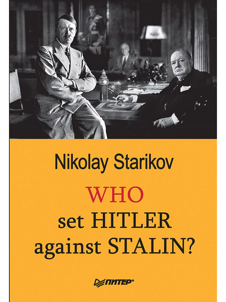 Книги ПИТЕР Who set Hitler against Stalin? who were the brothers grimm