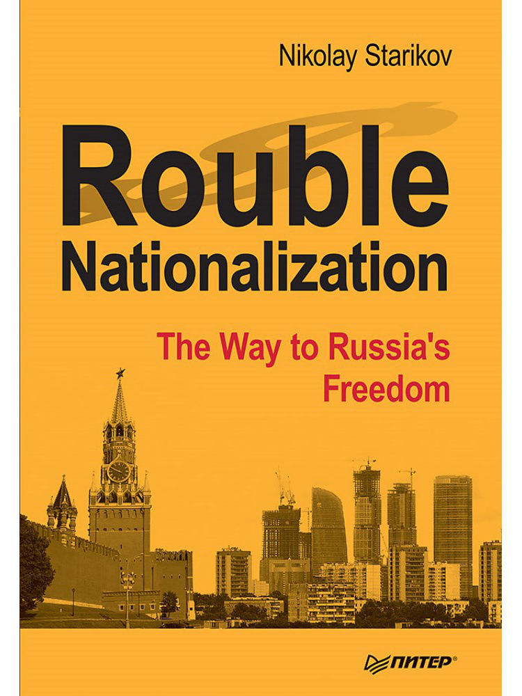 Книги ПИТЕР Rouble Nationalization - the Way to Russia's Freedom starikov n rouble nationalization the way to russia s freedom