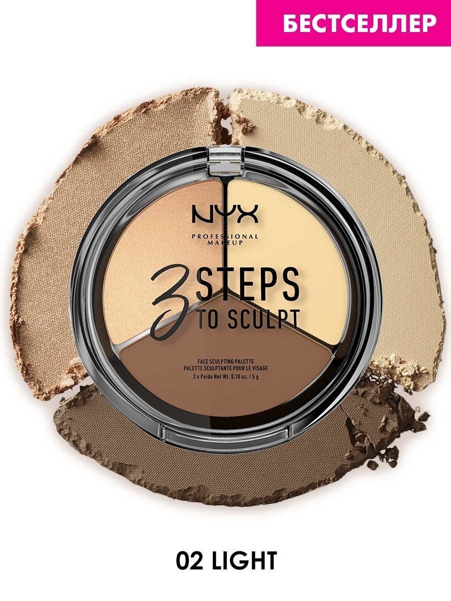 Корректоры NYX PROFESSIONAL MAKEUP Тройная палетка для контурирования. 3 STEPS TO SCULPT FACE SCULPTING PALETTE - LIGHT 02 глиттер для лица и тела face & body glitter gunmetal nyx professional makeup