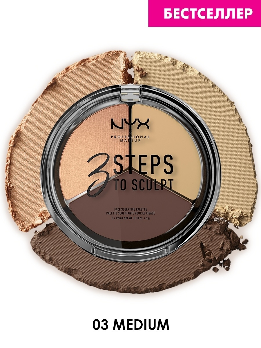 Корректоры NYX PROFESSIONAL MAKEUP Тройная палетка для контурирования. 3 STEPS TO SCULPT FACE SCULPTING PALETTE - MEDIUM 03 глиттер для лица и тела face & body glitter gunmetal nyx professional makeup