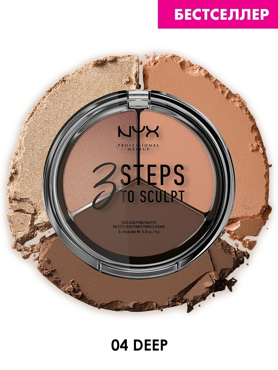 Корректоры NYX PROFESSIONAL MAKEUP Тройная палетка для контурирования. 3 STEPS TO SCULPT FACE SCULPTING PALETTE - DEEP 04 глиттер для лица и тела face & body glitter gunmetal nyx professional makeup