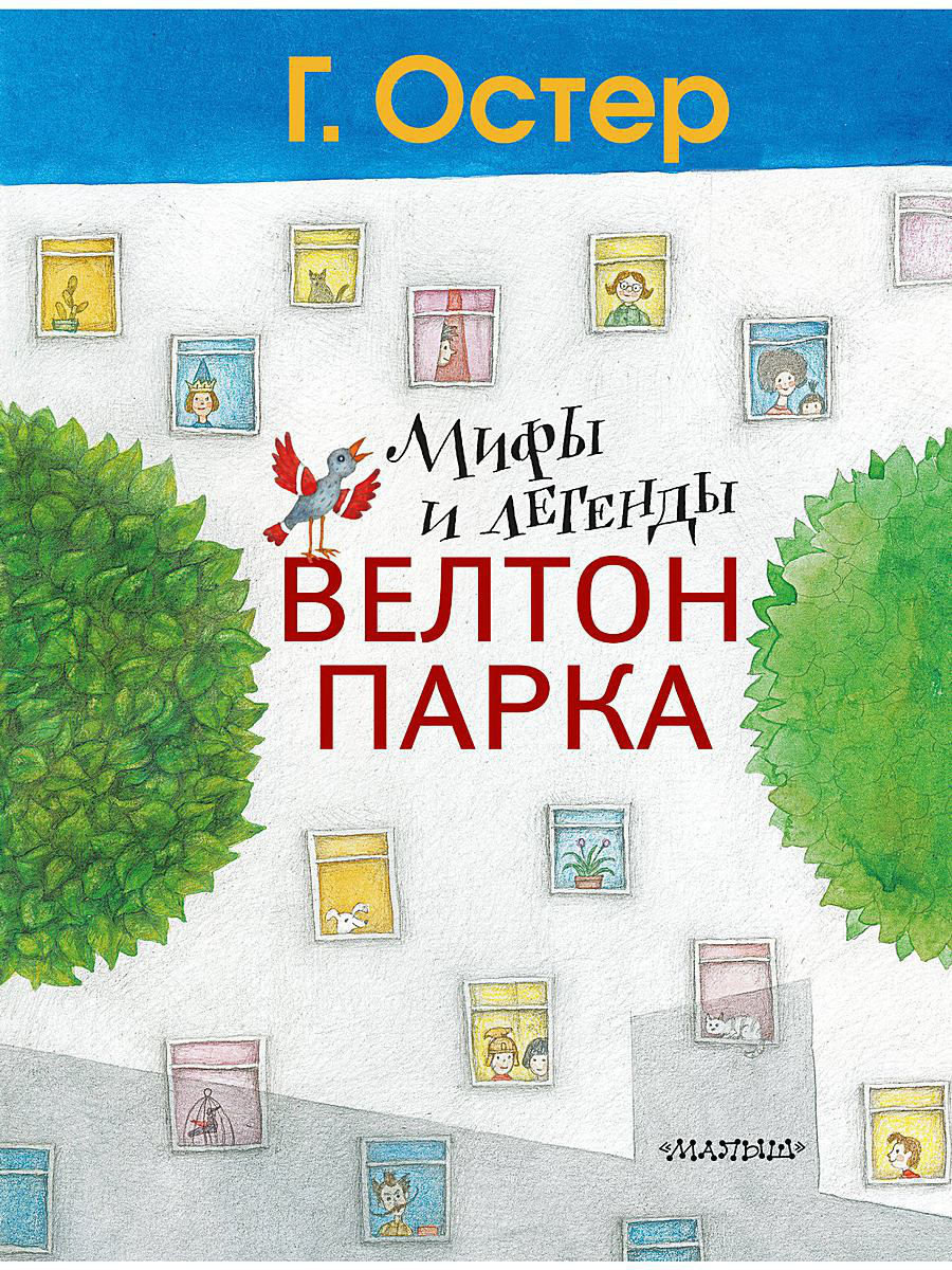Книги Издательство АСТ Мифы и легенды Велтон-парка mystery mtv 3029lta2 black