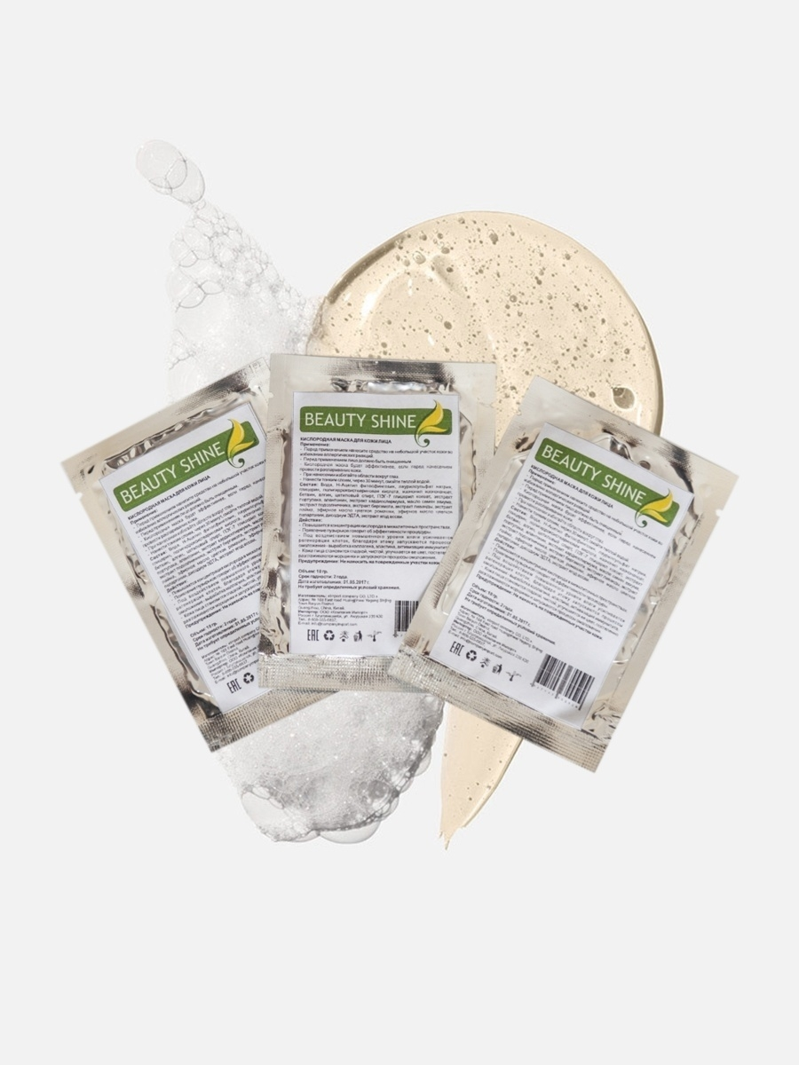 Косметические маски BEAUTY SHINE Кислородная маска BEAUTY SHINE, 10 г. мезороллер beauty shine
