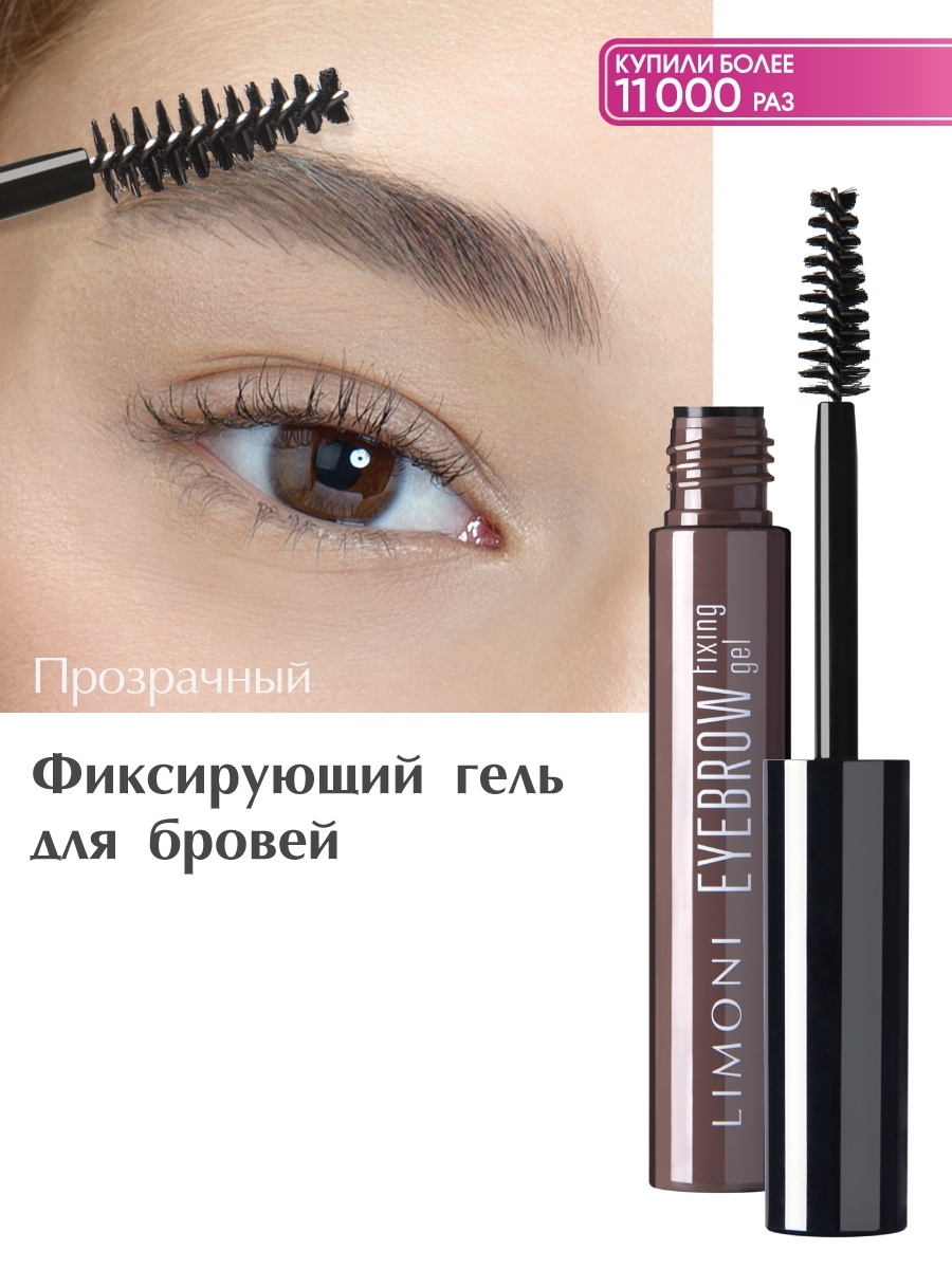 Гели для бровей Limoni Гель для бровей EYEBROW fixing gel гель для бровей с микроволокнами eyebrow booster filling effect 6 8мл