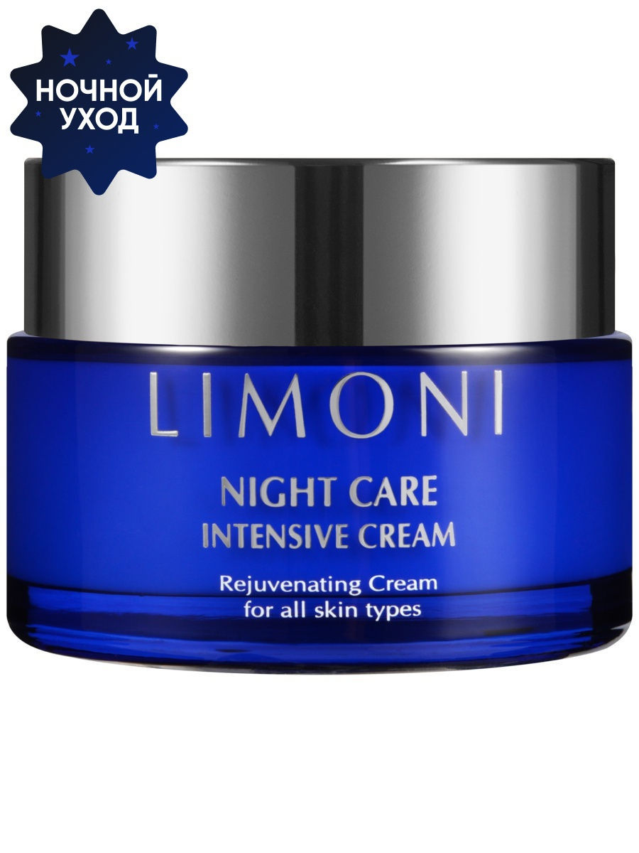 Кремы Limoni Крем для лица ночной восстанавливающий Night Care Intensive Cream 50ml regenerating night cream