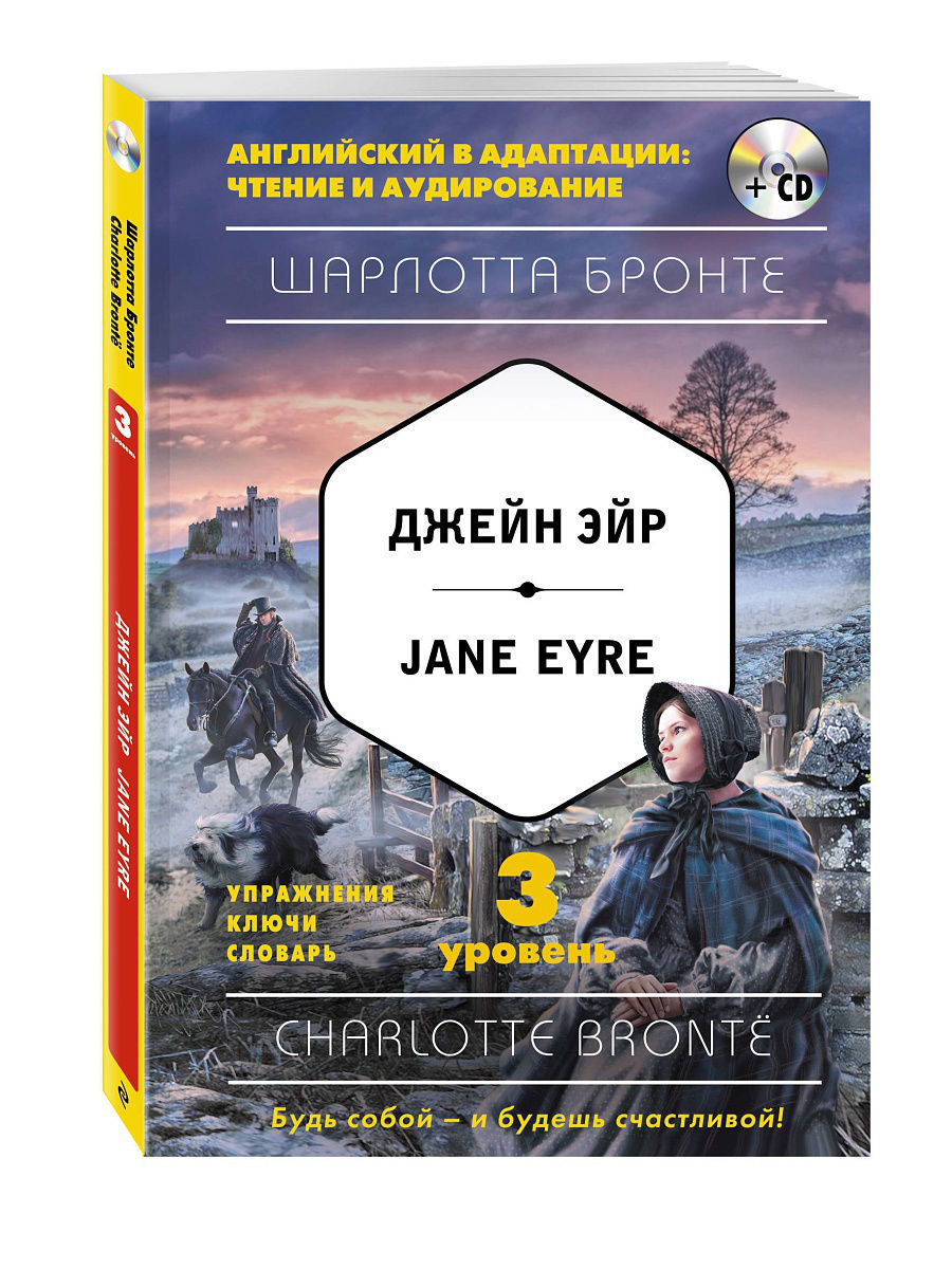 Книги Эксмо Джейн Эйр Jane Eyre (+CD). 3-й уровень бронте ш jane eyre джейн эйр