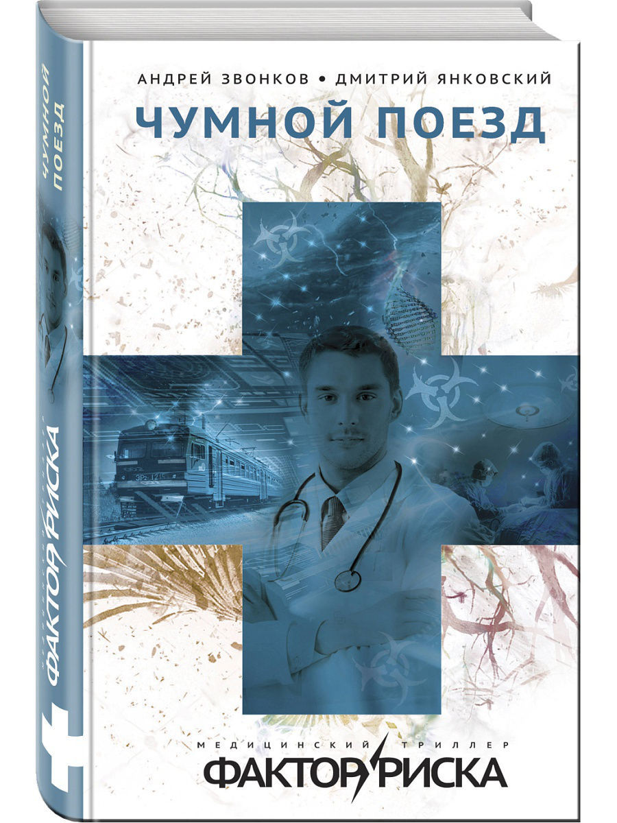 Книги Эксмо Чумной поезд driven to distraction