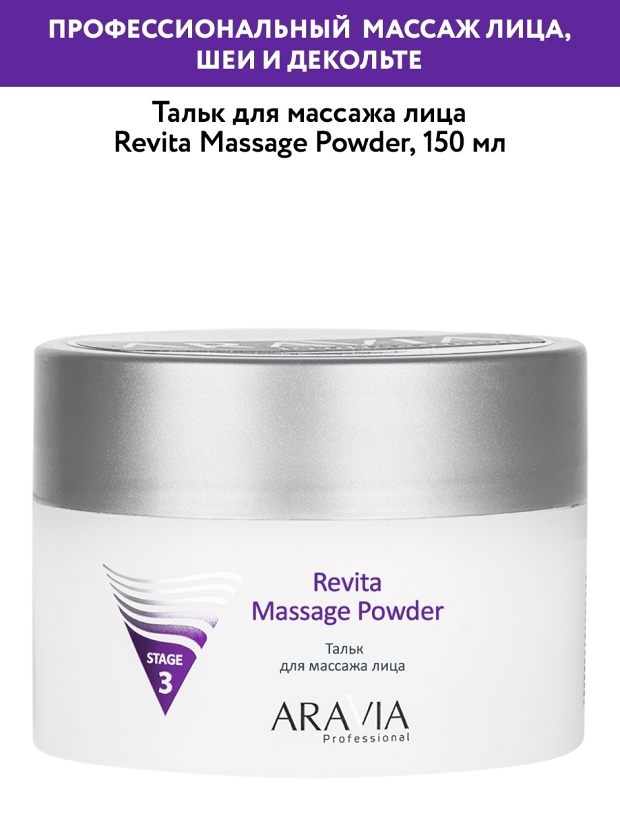 цена Присыпки ARAVIA Professional Тальк для массажа Revita Massage Powder, 150 г.