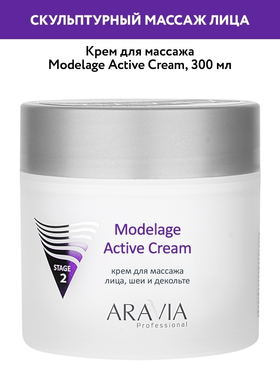 Кремы ARAVIA Professional Крем для массажа Modelage Active Cream, 300 мл. oris 581 7546 40 54 ls