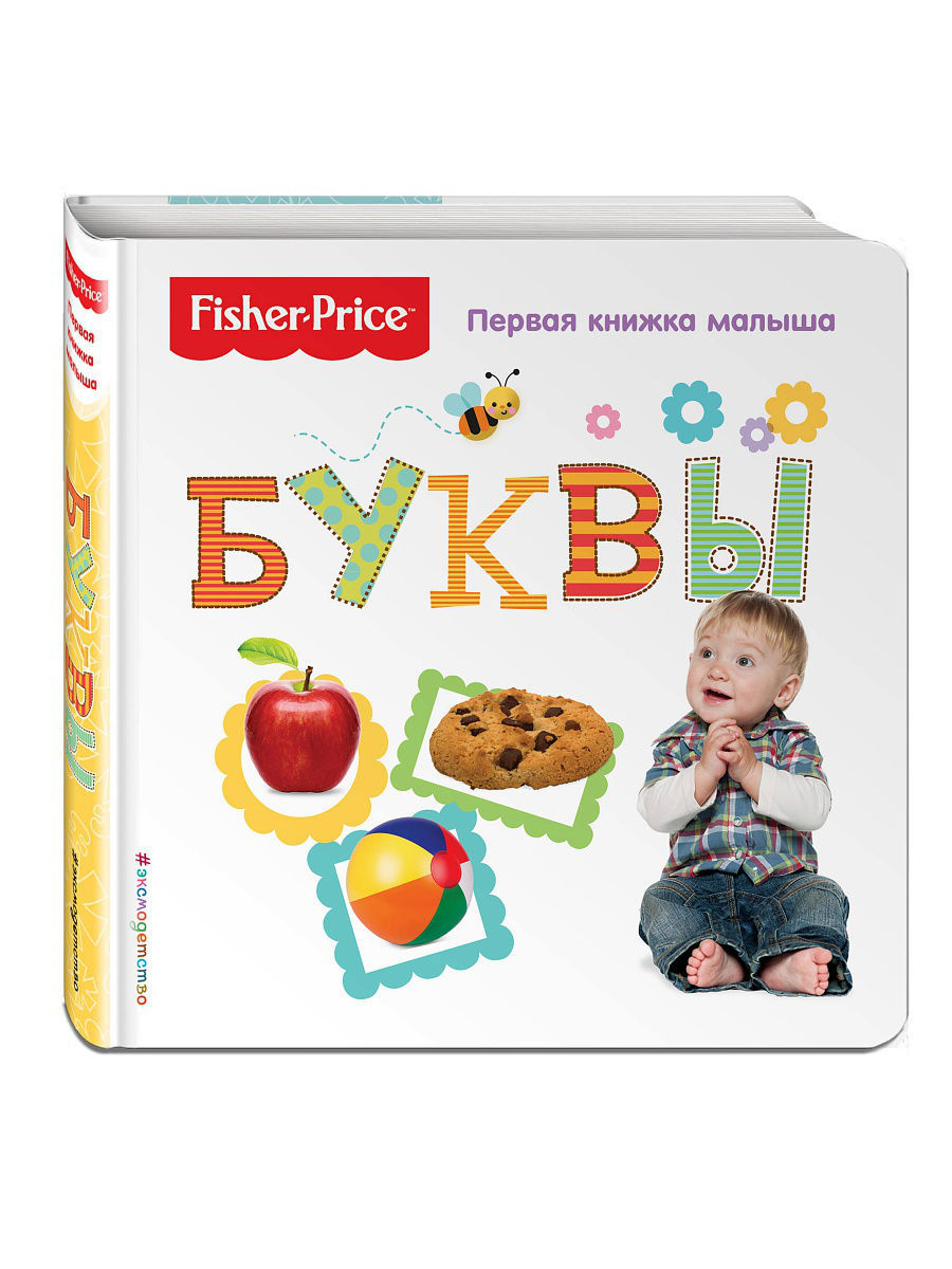 Книги Эксмо Fisher Price. Буквы. Первая книжка малыша. theodore gilliland fisher investments on utilities