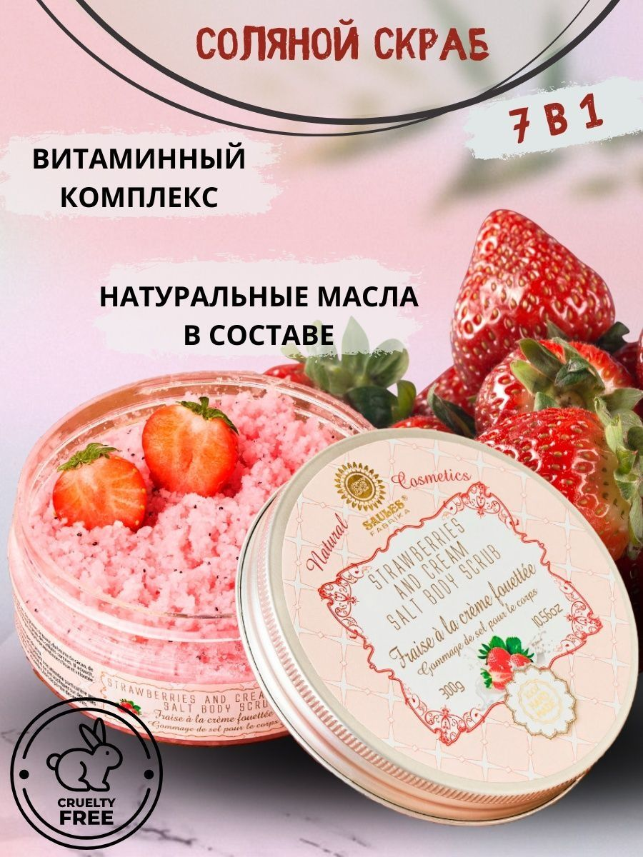 Скрабы Saules Fabrika Salt Body Scrub STRAWBERRIES AND CREAM, Соляной скраб для тела- Клубника со Сливками, 300 г phytomer скраб для тела toning body scrab with marine salt crystals 150мл