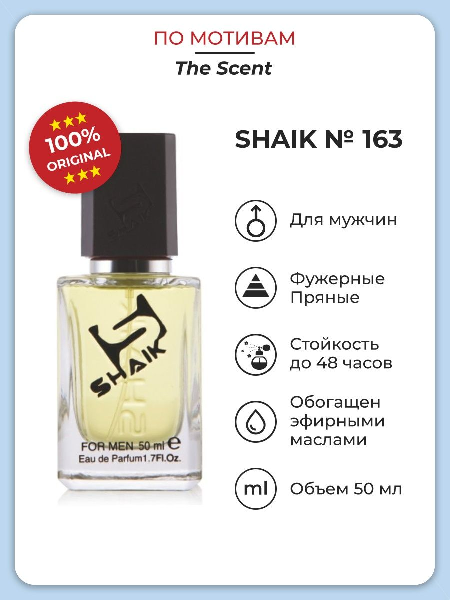 Парфюмерная вода № 163 THE SCENT FOR MEN, 50 мл. SHAIK S163
