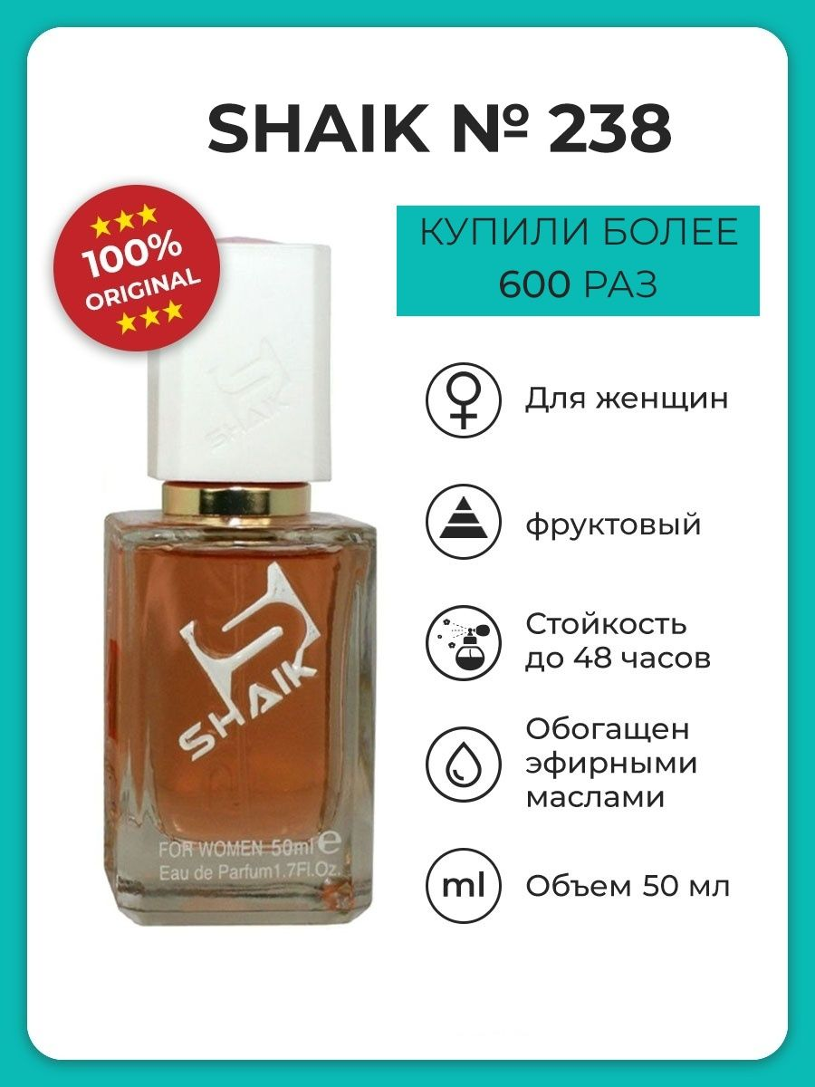 Парфюмерная вода № 238 SHAIK THE SCENT FOR HER, 50 мл. SHAIK S238