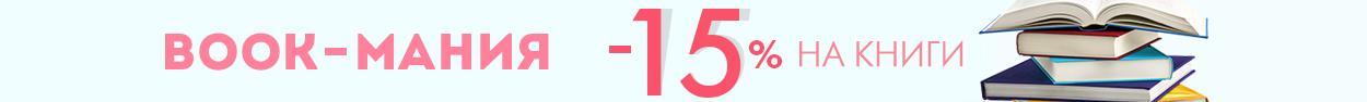-15% на книги