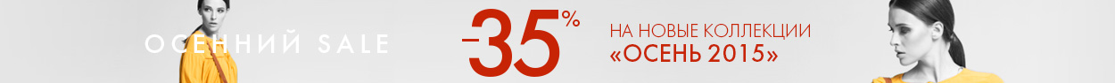 -35% на осенние коллекции