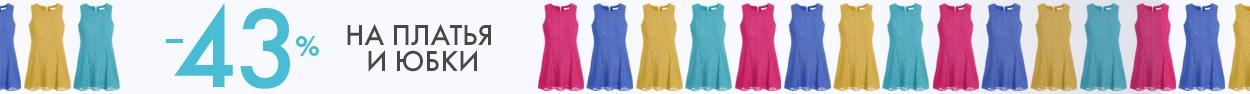 -43% на платья и юбки