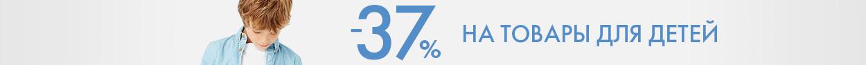 -37% на товары для детей