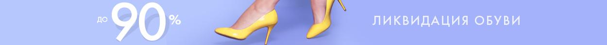 Мега Shoes до 90%