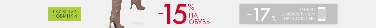 -15% на обувь