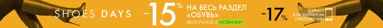 -15% на всю ОБУВЬ