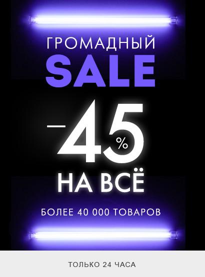 Громадный sale -45%