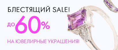 До 60% на ювелирные украшения
