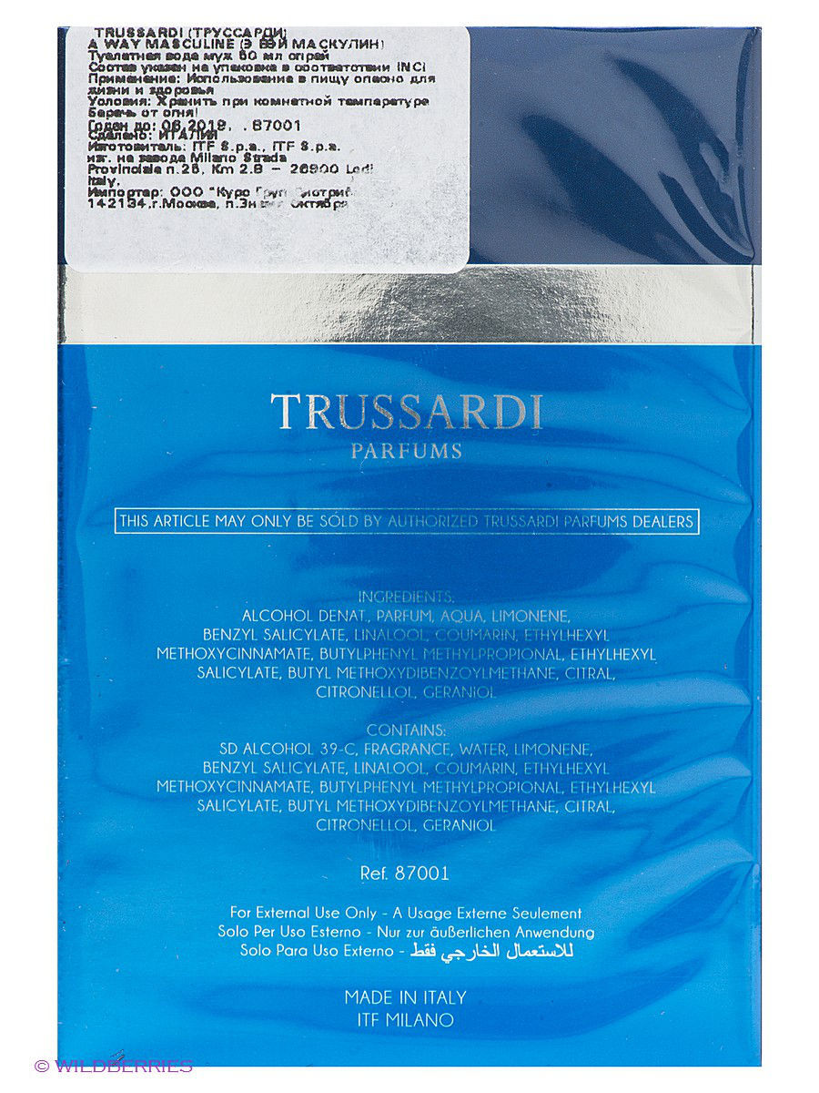 Trussardi Туалетная вода A WAY FOR HIM 50 мл.