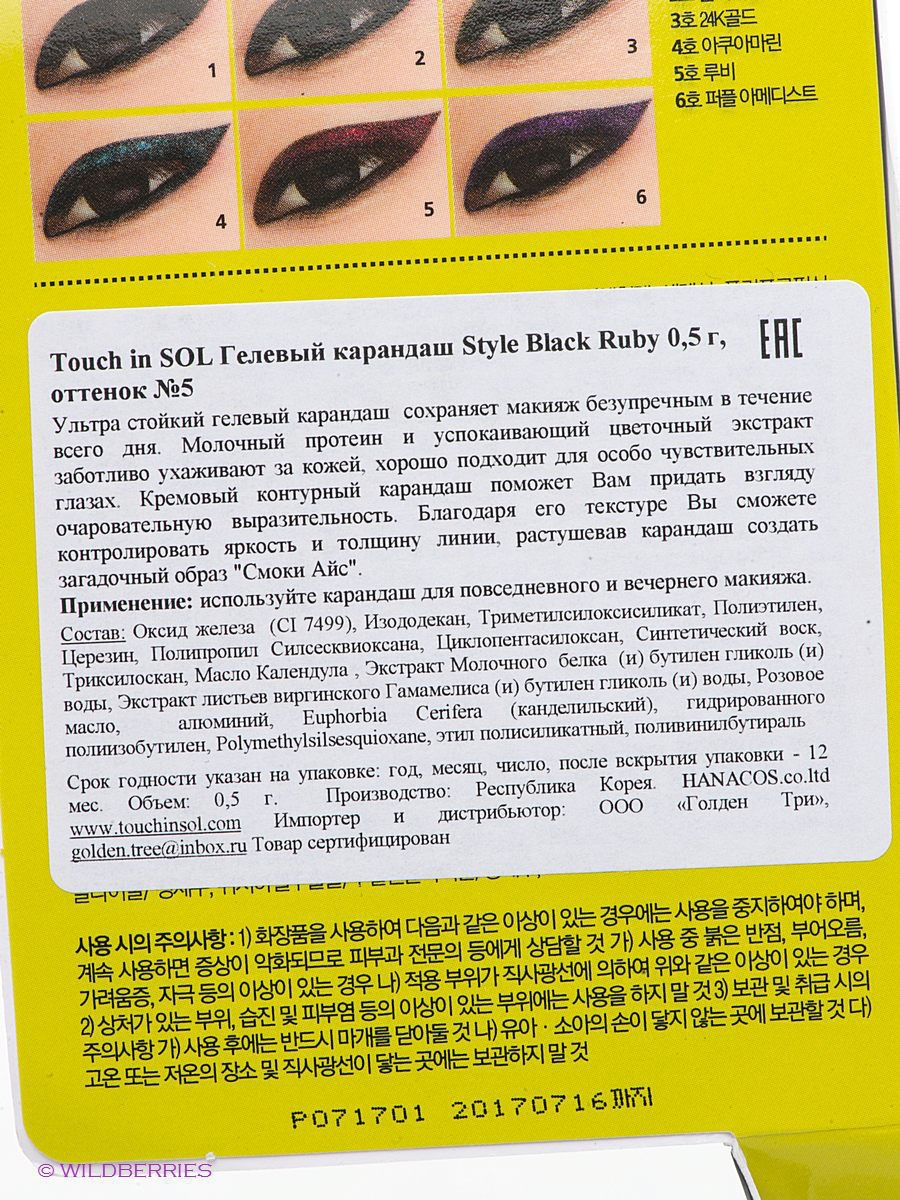 Touch in sol Гелевый карандаш для глаз Style Black Ruby, оттенок №6