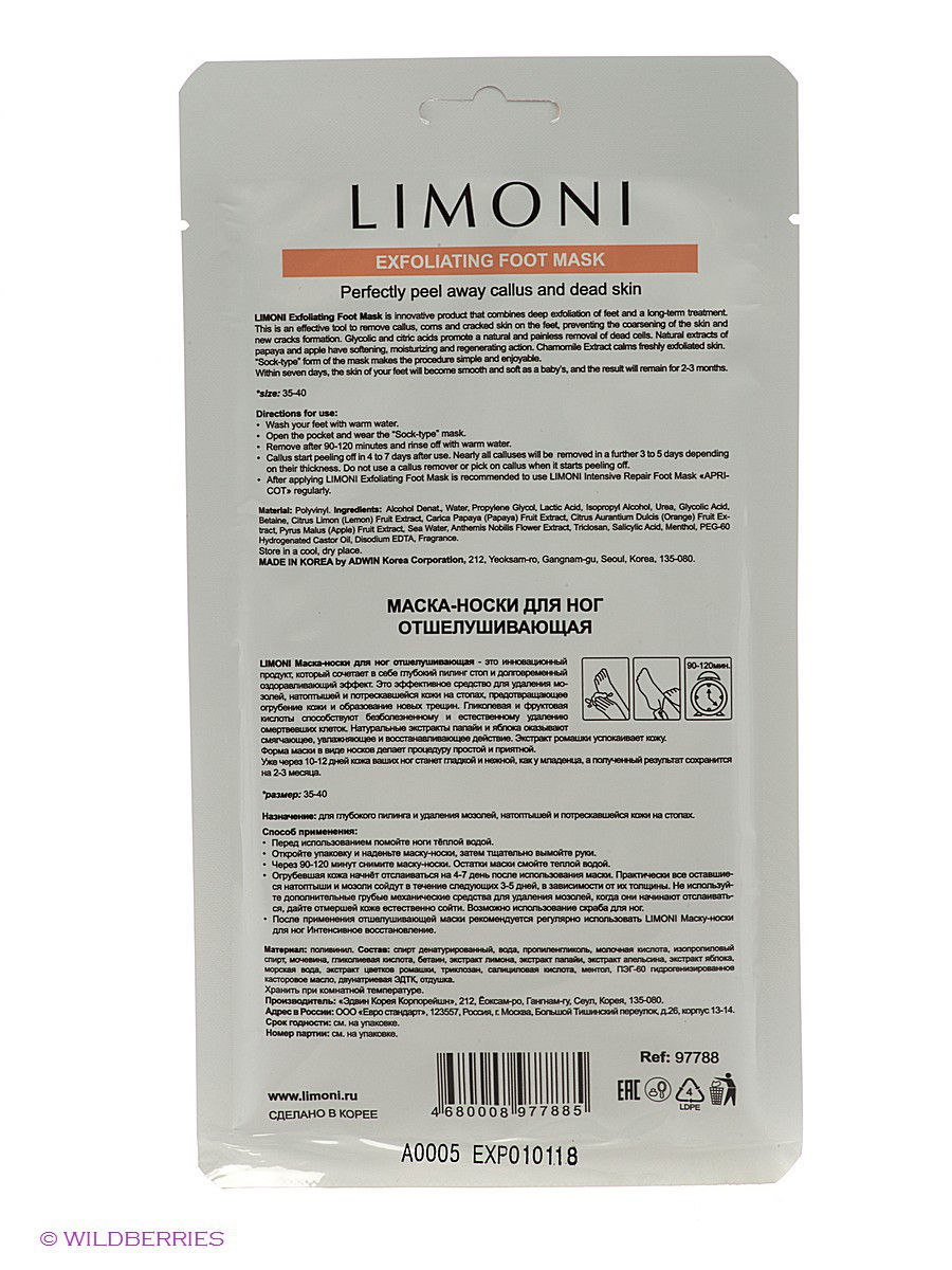 Маска-носки для ног LIMONI EXFOLIATING FOOT MASK Limoni