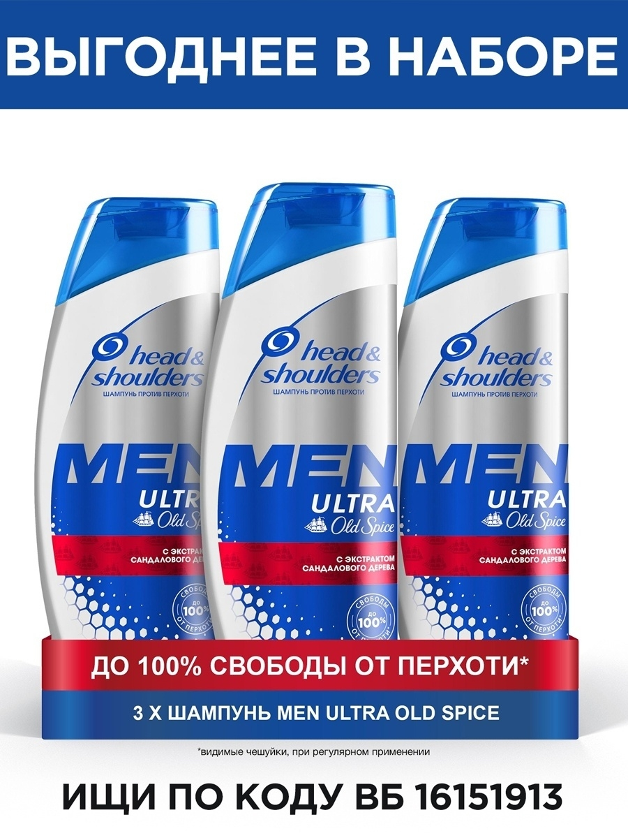 HEAD  SHOULDERS Шампунь против перхоти, Old Spice для мужчин, 400 мл
