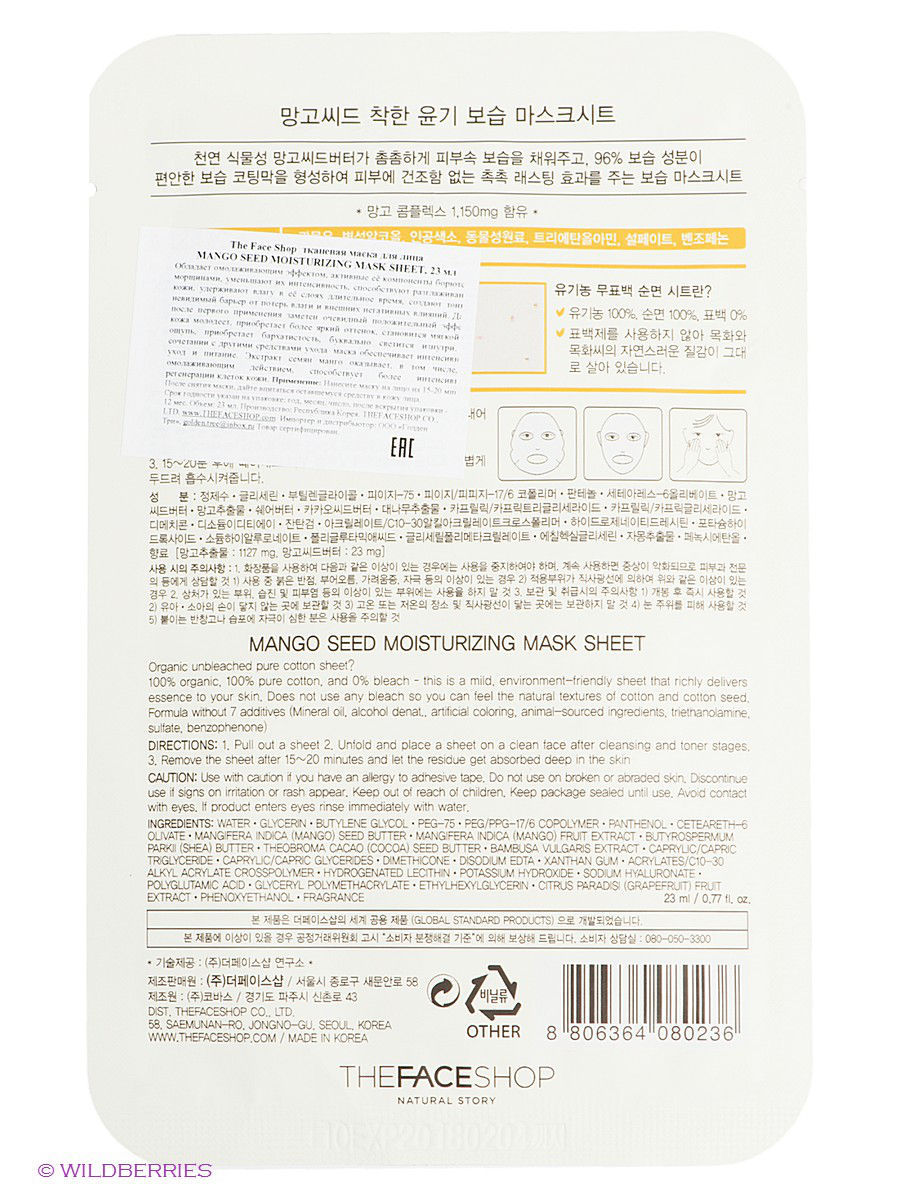 Тканевая маска для лица Mango Seed Moisturizing Mask Sheet, 23 мл The Face Shop