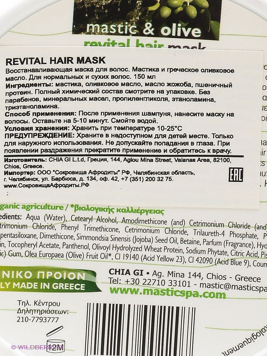 Маска для волос восстанавливающая Revital hair mask Mastic Spa